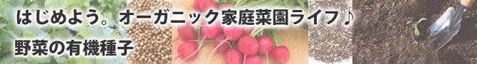 はじめようオーガニック家庭菜園ライフ 野菜の有機種子